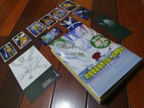 圣斗士星矢 诸神的黄昏 战神篇 全1卷 精装 送卡片