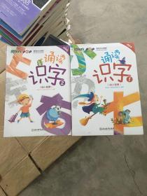 诵读识字-1-(幼小衔接) 诵读识字2(幼小衔接 点读版) 两册合售