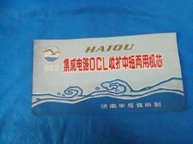 济南半导体所制 海鸥802集成电路OCL收扩中短两用机芯使用说明书/