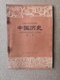 全日制十年制学校初中课本,中国历史,第一册