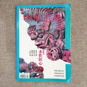 中华遗产2017年3月,木作匠心苏禄王墓600年行走的契丹王朝  书有掉色情况