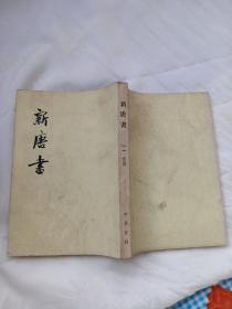 新唐书(十一表传)馆藏未阅!