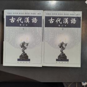 古代汉语上 下 册修订本