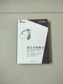 经典与解释 笛卡尔的精灵 库存书 参看图片