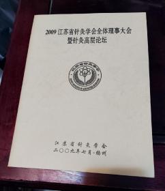 2009江苏省针灸学会全体理事大会暨针灸高层论坛
