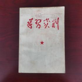 学习资料 (1949.10—1956)
