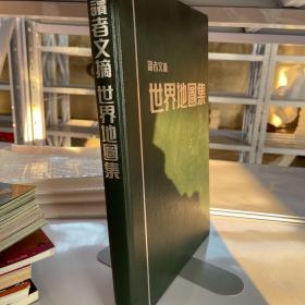 读者文摘 世界地图集