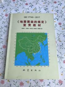 (GB17740-2017):地震震级的规定宣贯教材