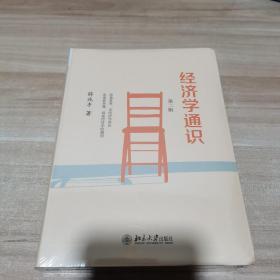 经济学通识(全新 未拆封)