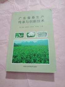 广东蚕桑生产传承与创新技术
