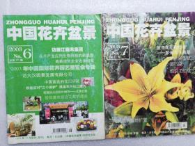 中国花卉盆景2003.7