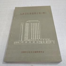 天津卫生事业四十年(续)
