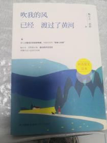 吹我的风已经渡过了黄河 鲍尔吉原野散文集 生活的琐碎和语言的魅力 现当代文学小说随笔散文书籍