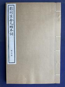 怎一个美字了得!景宋刻《酒边集》,中国书店80年代刷本,景刻宋本《酒边集》,中国书店80年代刷本,大开本小版心,陶湘《景刊宋金元明本词》中刻印最精美的品种,没有之一。