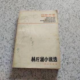 林斤澜小说选