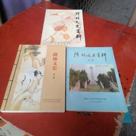 隆林文史资料(第一辑,第二辑,第三辑)共三册合售