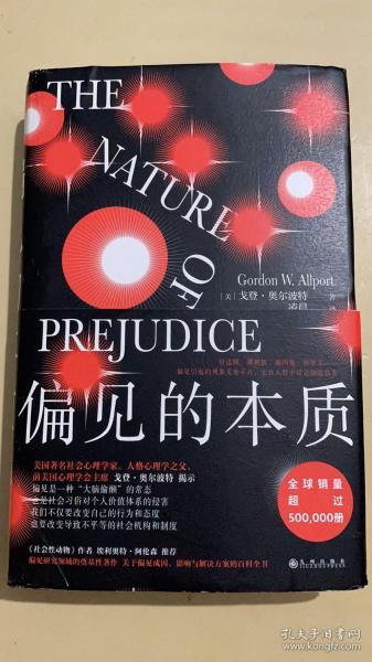 偏见的本质( 中文全本首次引进)