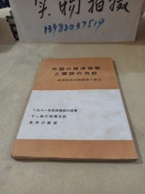 中国の经济情势と建设の方针 日文版