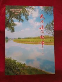 武清文史资料选辑(第二十六辑)武清运河故事