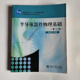 """半导体器件物理基础(第2版)/普通高等教育""""十一五""""国家级规划教材"""