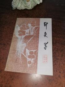 针灸学(中医医学丛书之五)