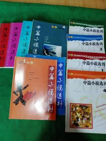 中篇小说选刊   2008.4                             2009.4、5、6                             2010.1、2                             2011.1、2、3、4、                             (共10本合售)
