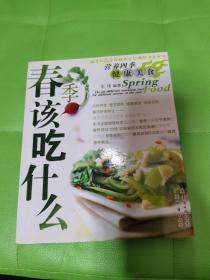 春季该吃什么
