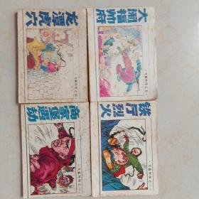 连环画:飞狐外传(一,二,四,五)4册合售正版85品