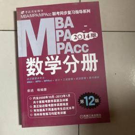 2014 MBA、MPA、MPAcc联考同步复习指导系列:数学分册(第12版)