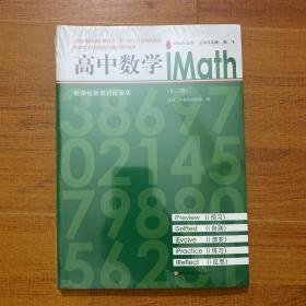 高中数学iMath(3)/iStudy丛书