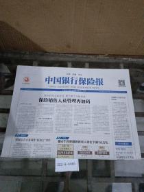 中国银行保险报2020年5月20日.