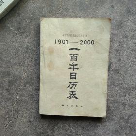 北京科学院紫金山天文台编,1901-2000年一百年日历表