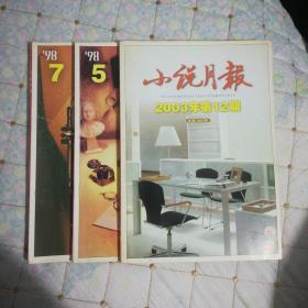 小说月报(1998年第5、7期;2003年第12期   共3本)