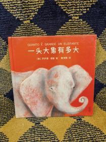 一头大象有多大