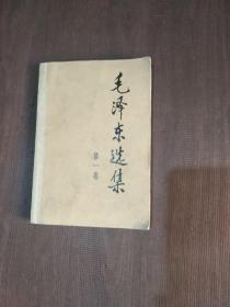 毛泽东选集第一卷北京1次