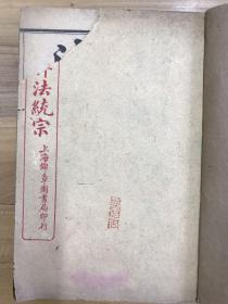 民国上海锦章书局石印 增删校正算法统宗 四册合订一套全