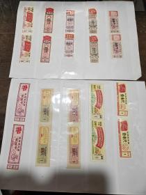 文革布票(安徽、河南、山东、山西、北京、福建、陕西等20张合售)