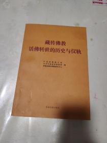 藏传佛教活佛转世的历史与仪轨