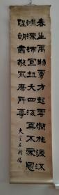清代文人书法一幅