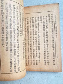 伤寒论辑义(上中下三册合售)上海中医书局 民国版
