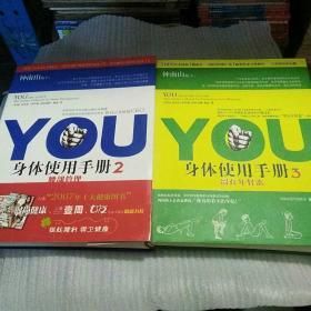 YOU身体使用手册 2-腰部管理 3:留在年轻态 2本