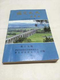 罗定文史 第十九辑:水利水电建设专辑