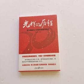 光辉的历程:新中国成立70年的成就与启示