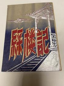 1954飛嗚越剧团演出上海解放剧场(綵楼记)