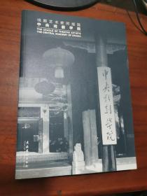 戏剧艺术家的摇篮 : 中央戏剧学院