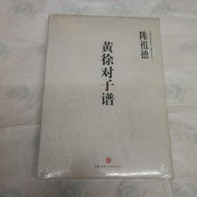 中国围棋古谱精解大系(第三辑)·国手风范12:黄徐对子谱(塑封)