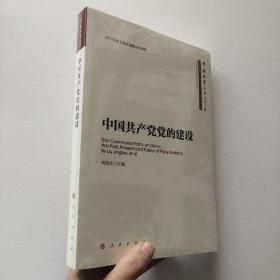 中国共产党党的建设【未拆封】
