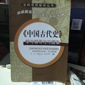 文科考研辅导丛书:〈中国古代史〉学习辅导与习题集