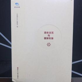 青年文艺与国家形象(西湖论坛论文集)