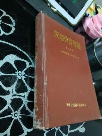 天津体育年鉴.1998